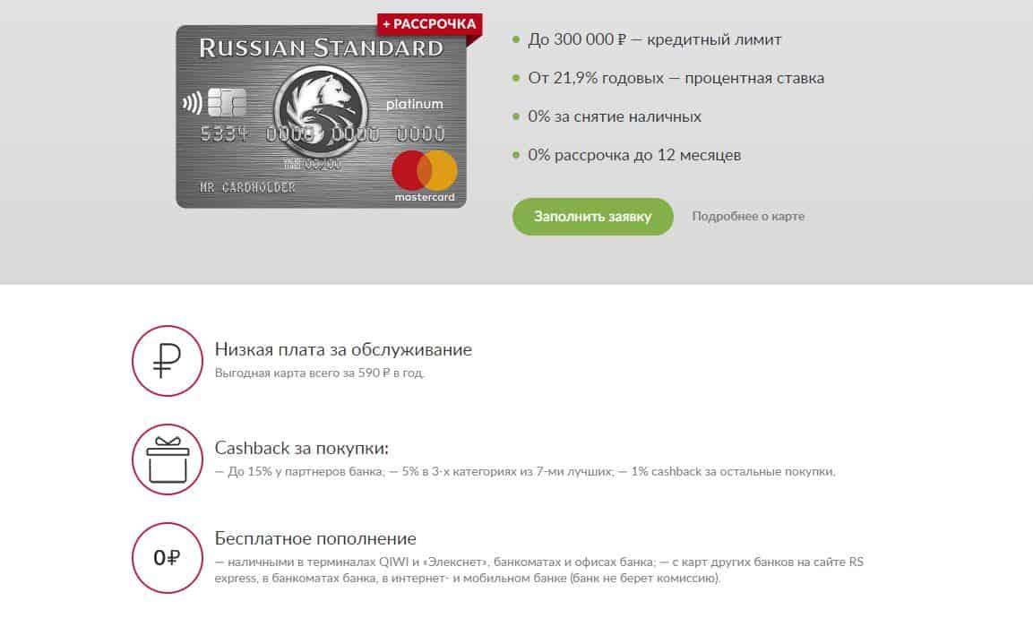 Карты с кэшбэком на продукты в супермаркетах - Кредитная карта Платинум от банка Русский Стандарт - фото