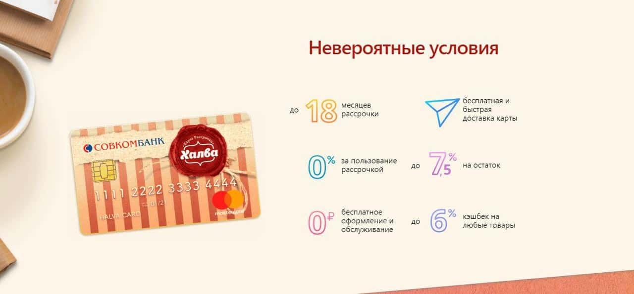 Карты с кэшбэком на продукты в супермаркетах - Карта рассрочки Халва - фото