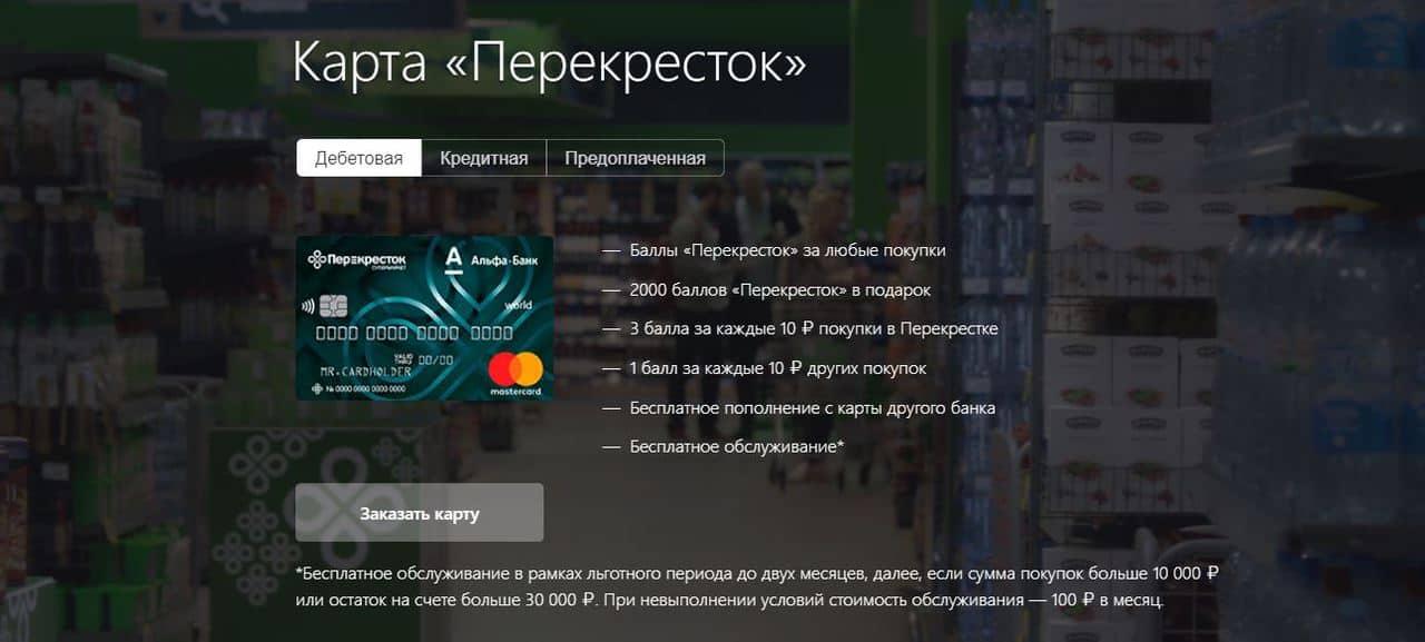 Карты с кэшбэком на продукты в супермаркетах - Дебетовая карта Перекресток от Альфа-Банка - фото