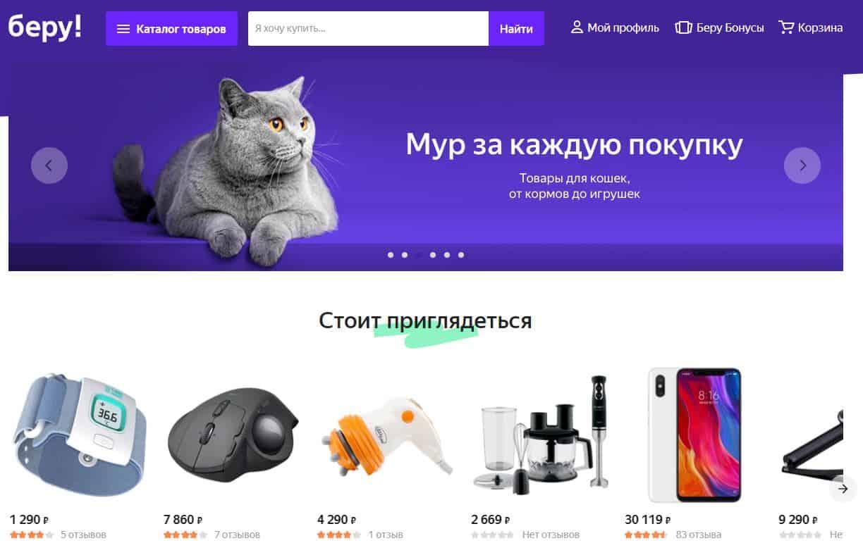 Обзор интернет-магазина Беру! от Яндекса и Сбербанка. Приложение, как продавать, кэшбэк