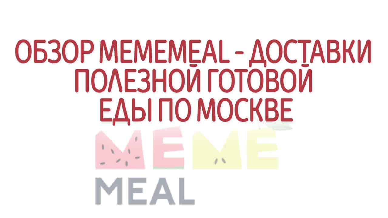 Обзор Mememeal — доставки полезной готовой еды по Москве