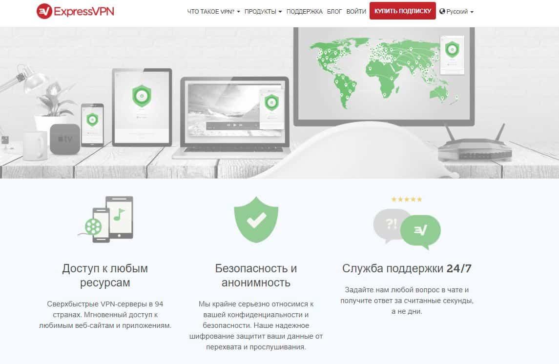 Топ лучших VPN-сервисов с платными и бесплатными тарифами - ExpressVPN - фото