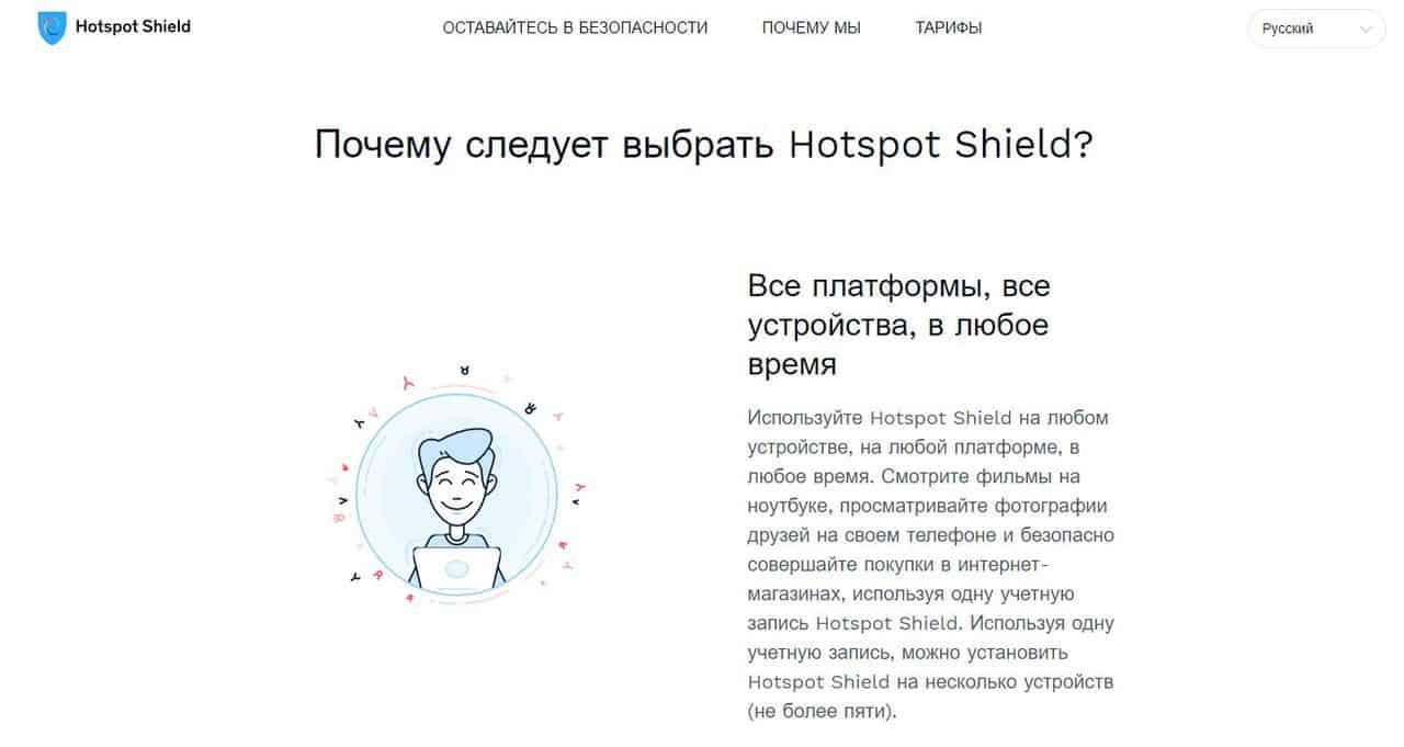 Топ лучших VPN-сервисов с платными и бесплатными тарифами - HotspotShield - фото