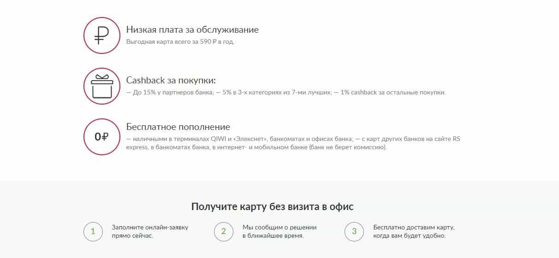 Лучшие банки, где можно оформить кредитную карту без отказа - Русский Стандарт Платинум - фото