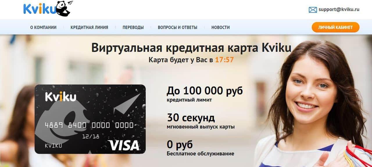 Лучшие банки, где можно оформить кредитную карту без отказа - Виртуальная карта KVIKU - фото