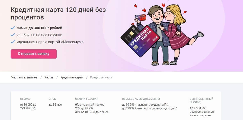 Лучшие банки, где можно оформить кредитную карту без отказа - УБРиР «Хочу больше» - фото