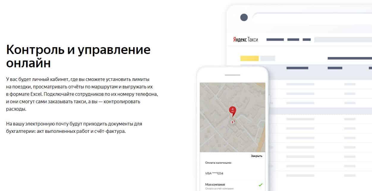 Что такое корпоративное такси? Преимущества Яндекс.Такси для бизнеса