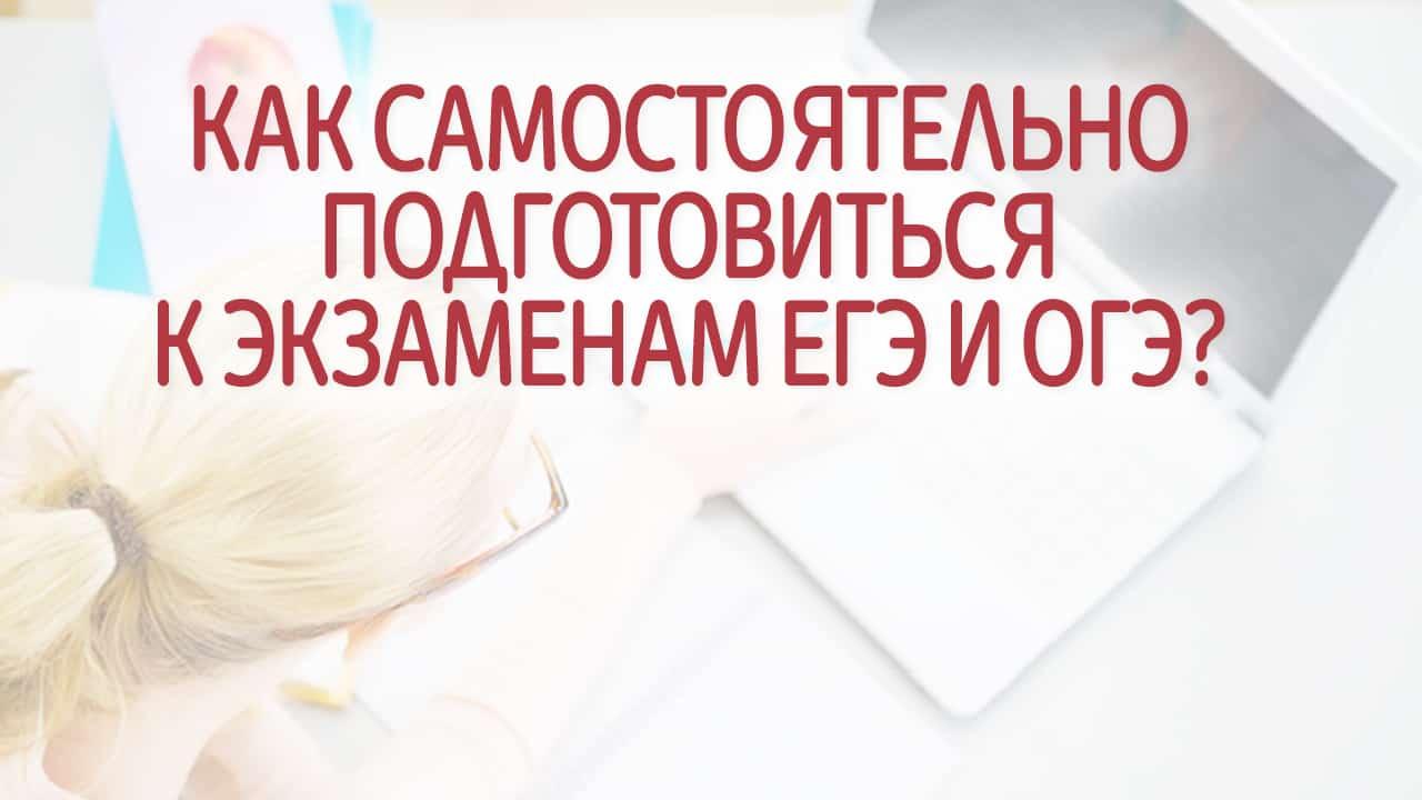 Как самостоятельно подготовиться к экзаменам ЕГЭ и ОГЭ? Топ онлайн сервисов
