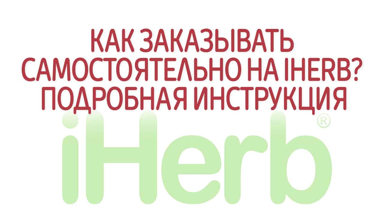 Как заказывать самостоятельно на IHERB? Подробная инструкция