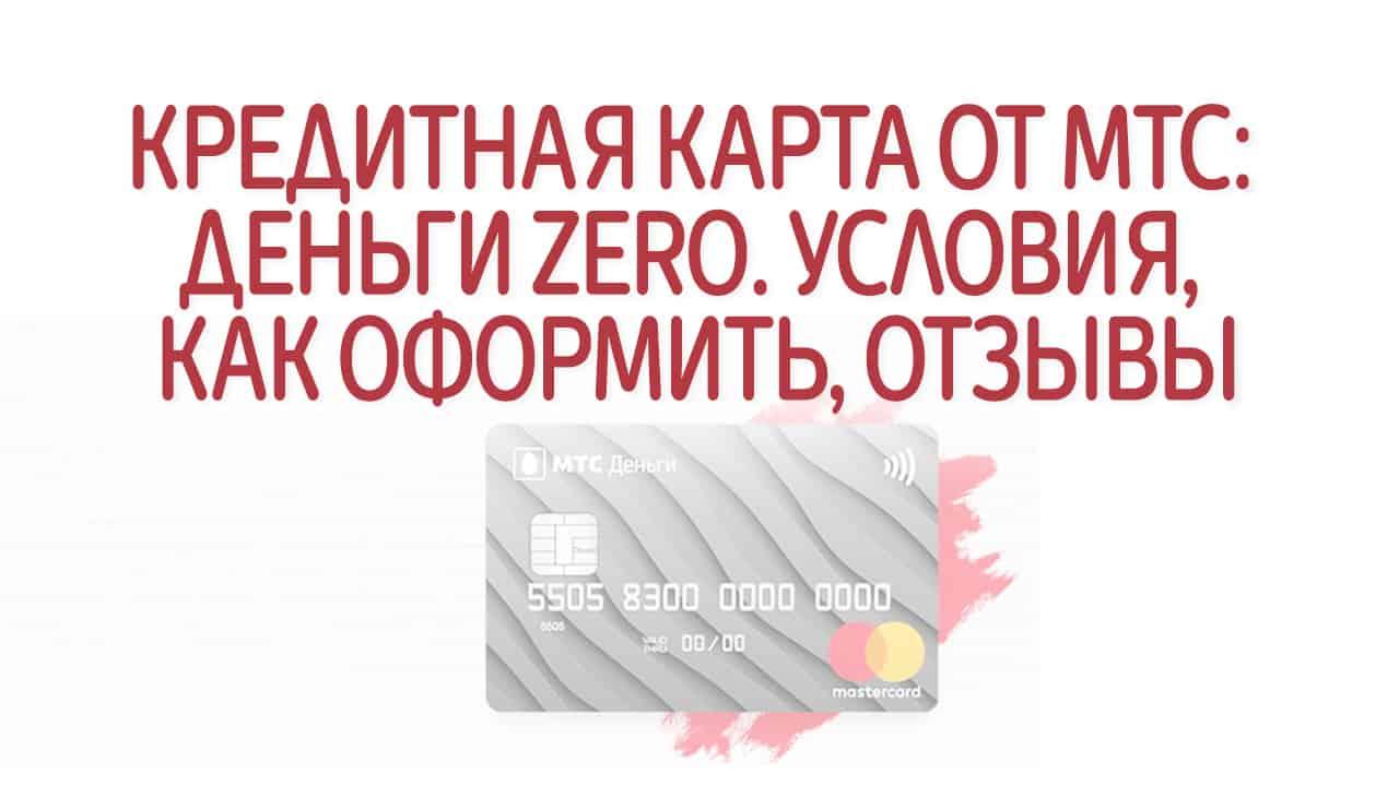 Кредитная карта от МТС: Деньги Zero. Условия, как оформить, отзывы