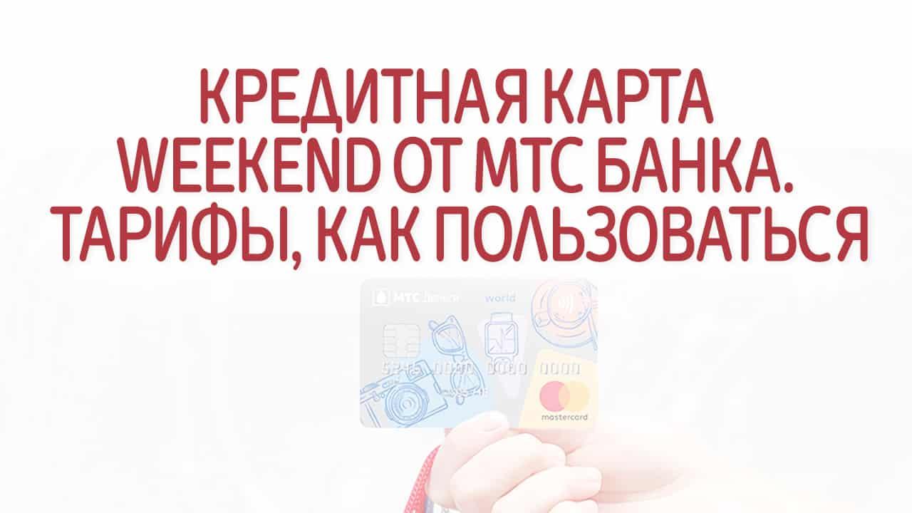 Кредитная карта Weekend от МТС Банка. Условия, как пользоваться