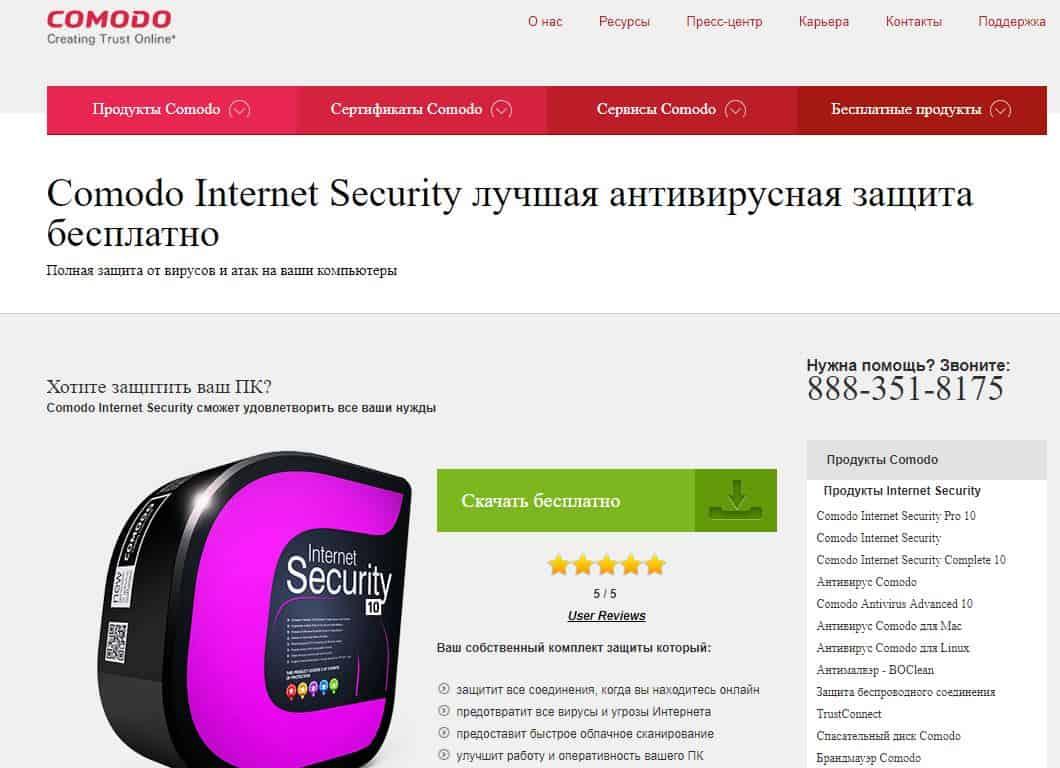 Рейтинг лучших бесплатных антивирусов для вашего компьютера 2021 - Comodo Internet Security - фото