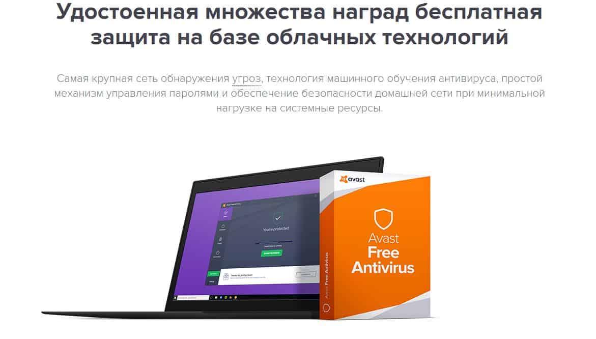 Рейтинг лучших бесплатных антивирусов для вашего компьютера 2021 - Avast Free Antivirus - фото