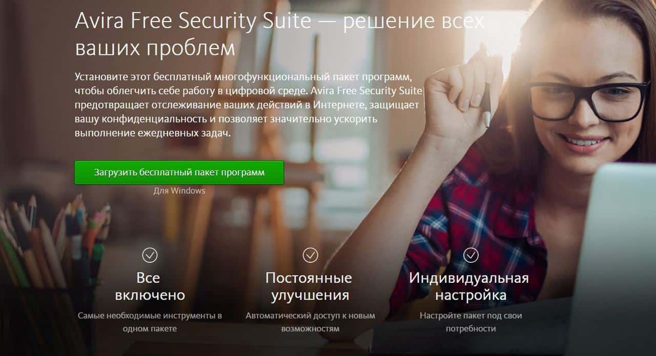 Рейтинг лучших бесплатных антивирусов для вашего компьютера 2021 - Avira Free Antivirus - фото