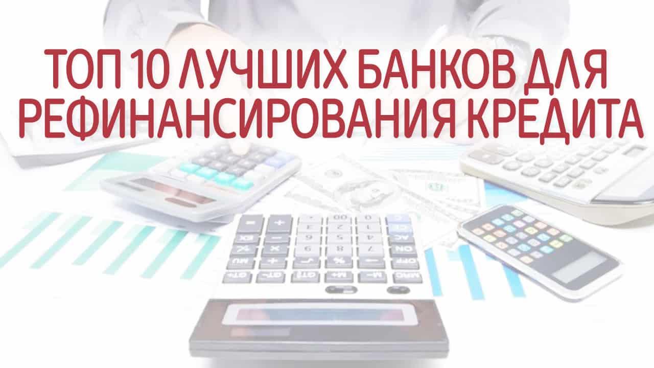 рейтинг лучших кредитов как оплачивать кредит альфа банк через приложение