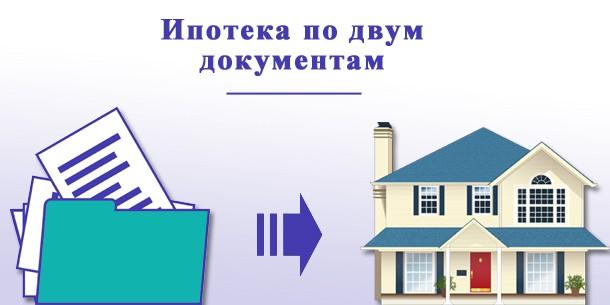 Ипотека по двум документам: какие банки дают и на каких условиях в 2019 году