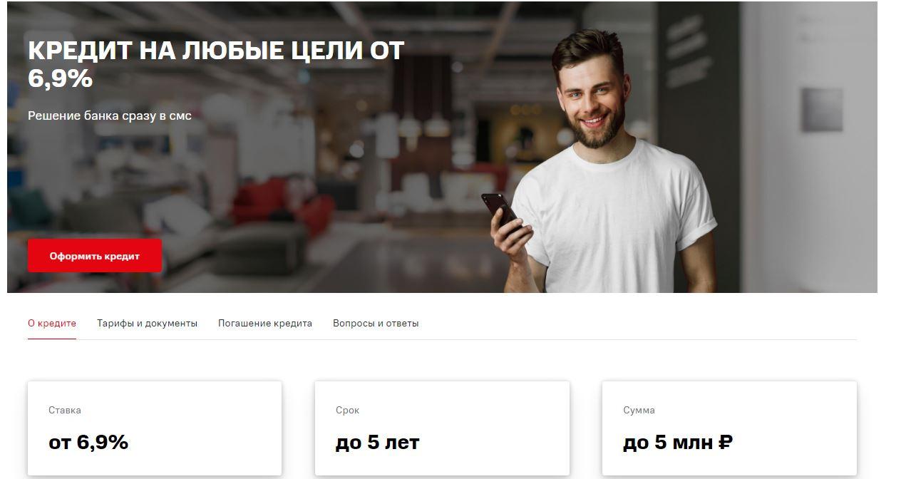 Кредит для абонентов МТС | Лимит до 1 000 000 руб.