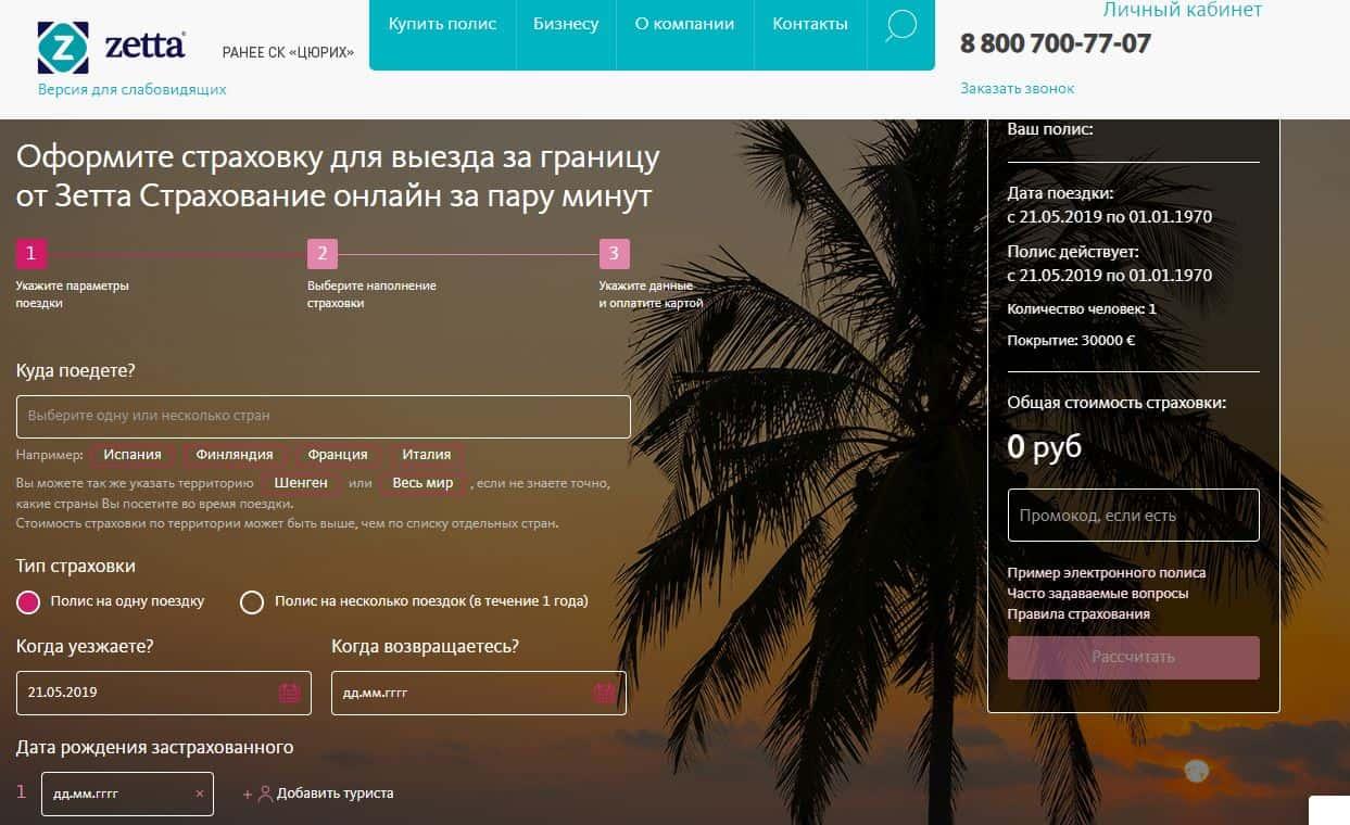 Лучшие страховые компании для выезжающих за границу туристов - Зетта - фото