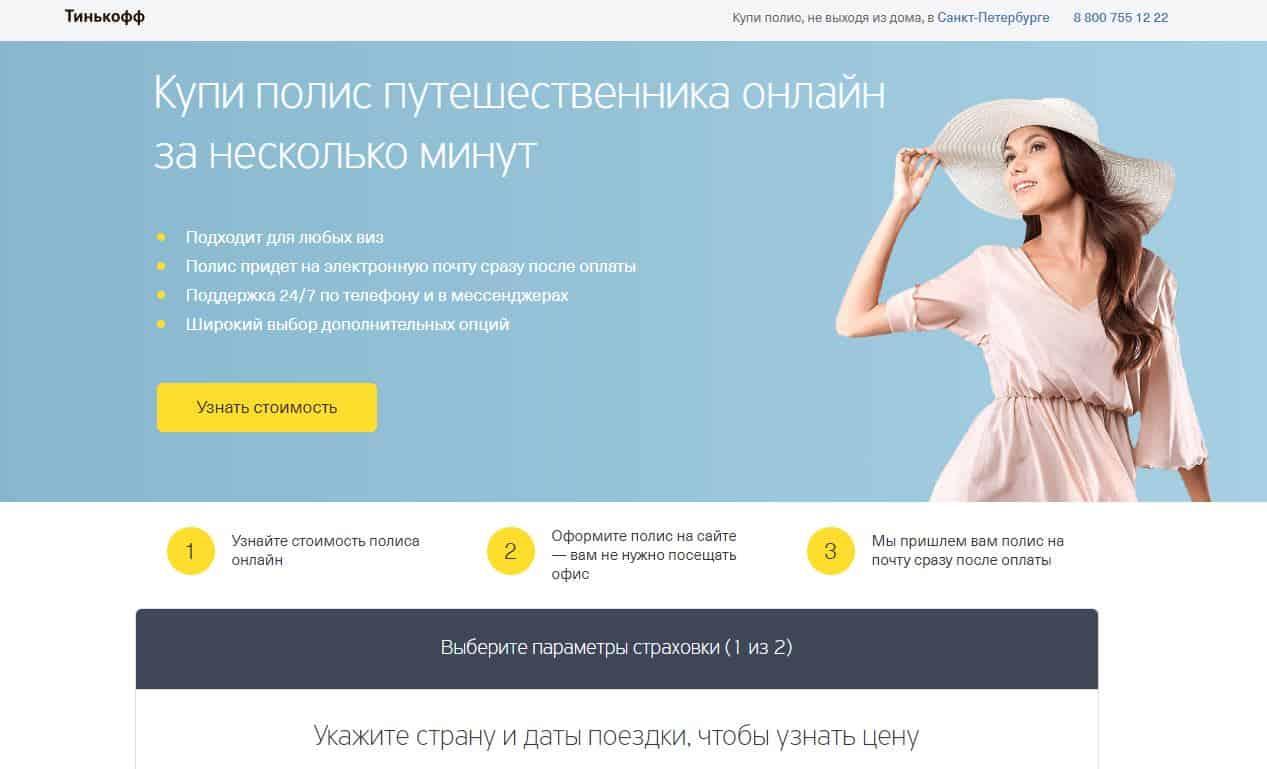 Лучшие страховые компании для выезжающих за границу туристов - Тинькофф страхование - фото