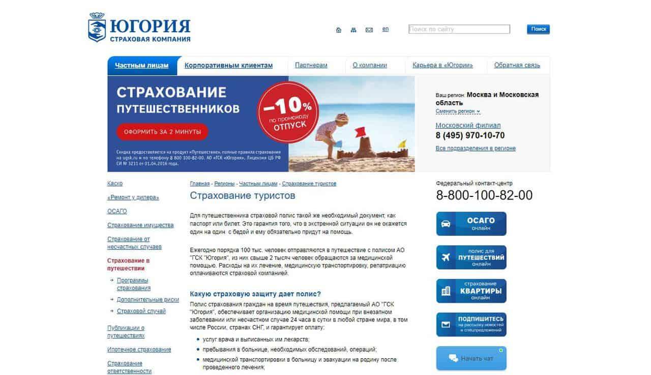 Лучшие страховые компании для выезжающих за границу туристов - Югория - фото
