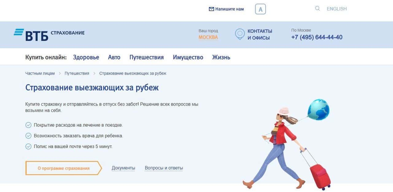 Лучшие страховые компании для выезжающих за границу туристов - ВТБ - фото