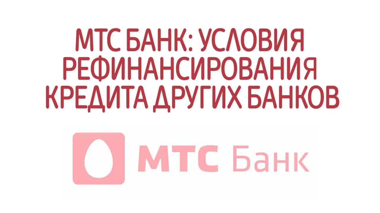 МТС Банк: условия рефинансирования кредита других банков