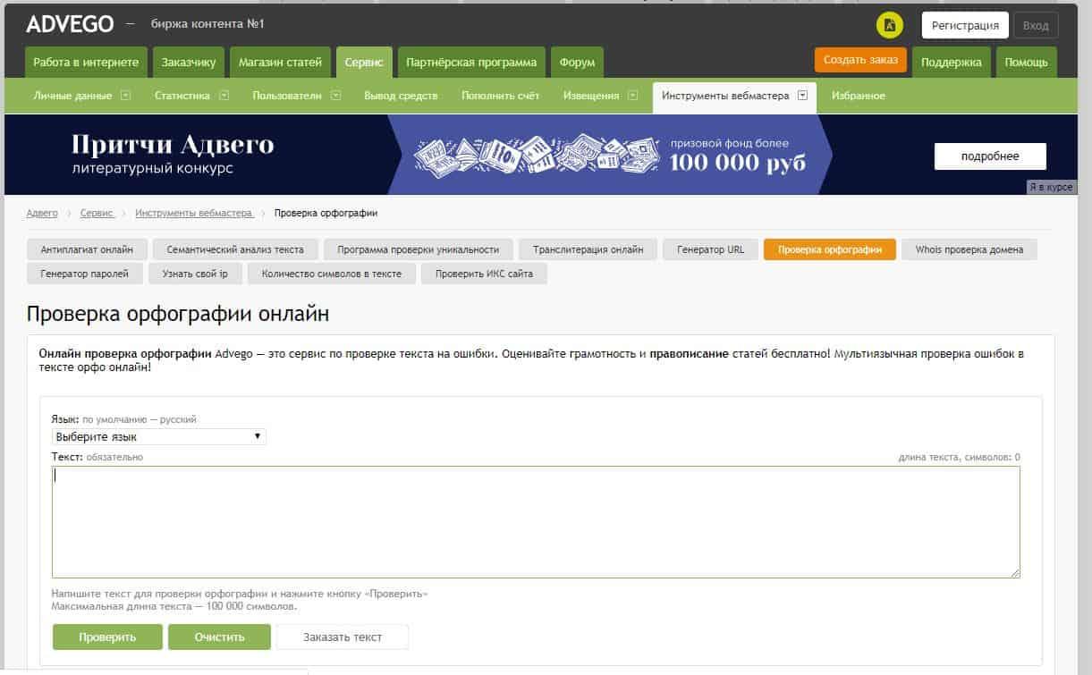 Сайты для онлайн-проверки курсовой и дипломной работы на орфографию - Адвего - фото