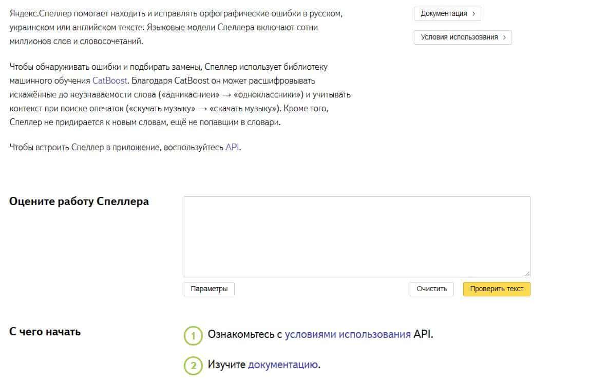 Сайты для онлайн-проверки текста на орфографию и пунктуацию - Яндекс Спеллер - фото