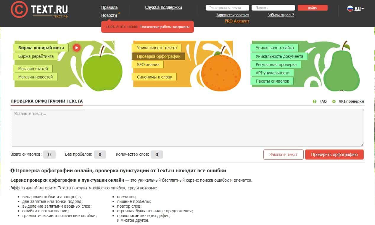 Сайты для онлайн-проверки текста на орфографию и пунктуацию - Text.ru - фото