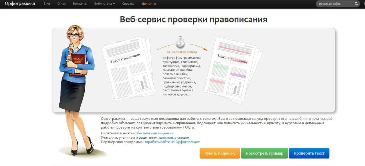 Сайты для онлайн-проверки курсовой и дипломной работы на орфографию - Орфограммка - фото