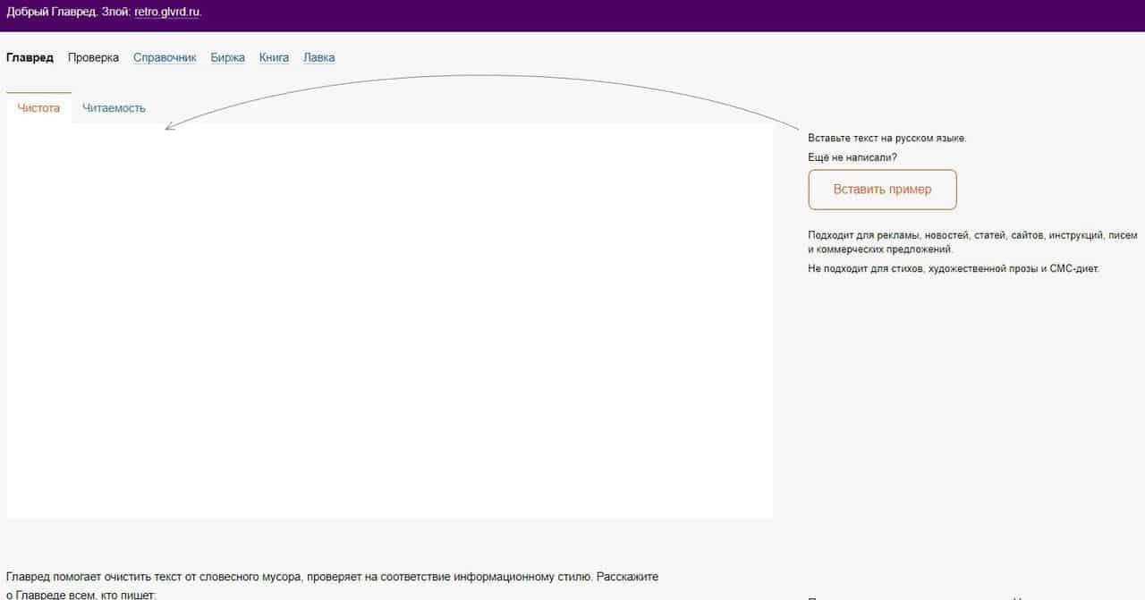 Сайты для онлайн-проверки текста на орфографию и пунктуацию - Главред - фото