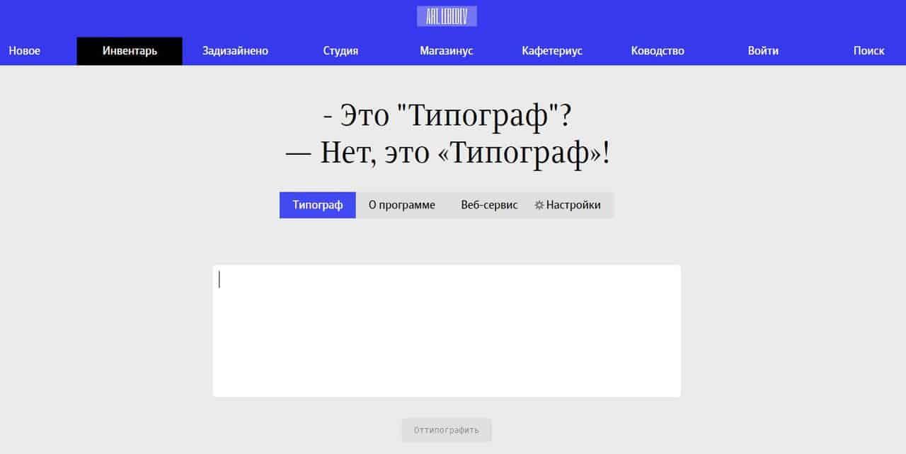 Сайты для онлайн-проверки текста на орфографию и пунктуацию - Типографограф - Студия Артемия Лебедева - фото