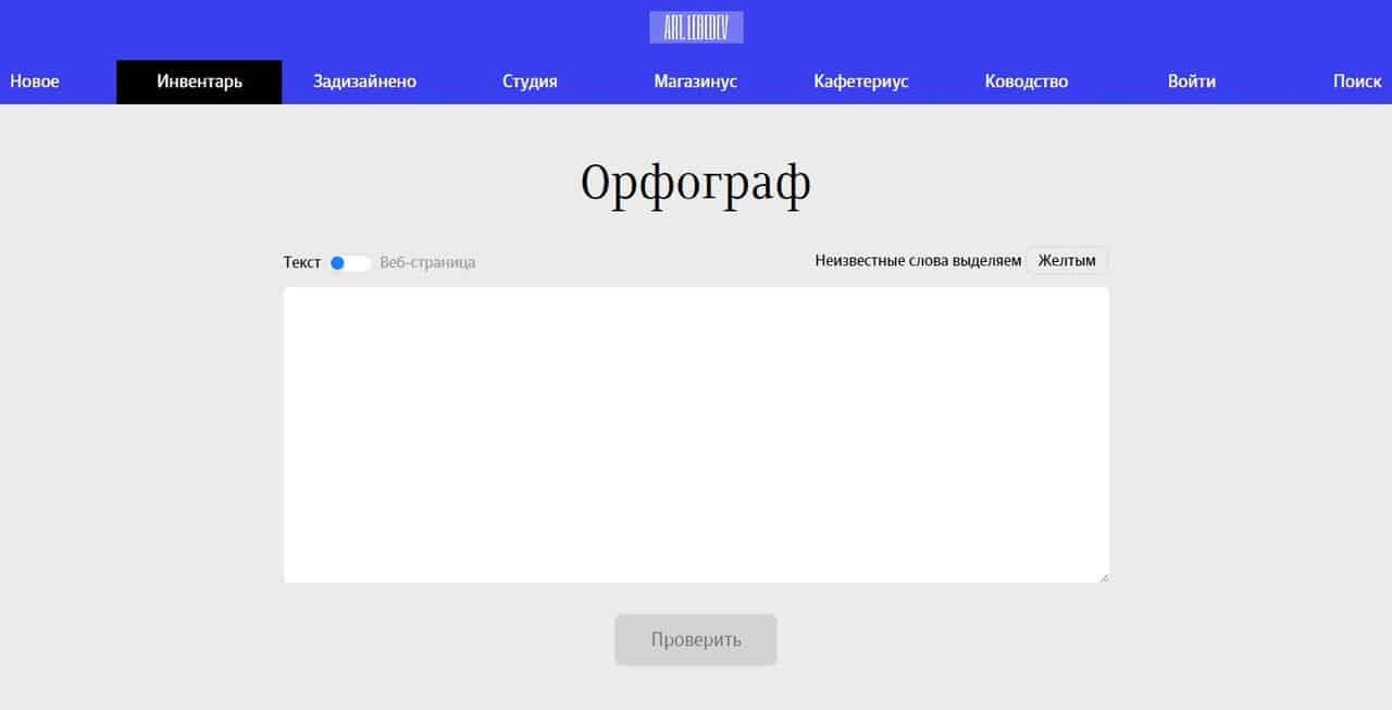 Сайты для онлайн-проверки текста на орфографию и пунктуацию - Орфограф - Студия Артемия Лебедева - фото
