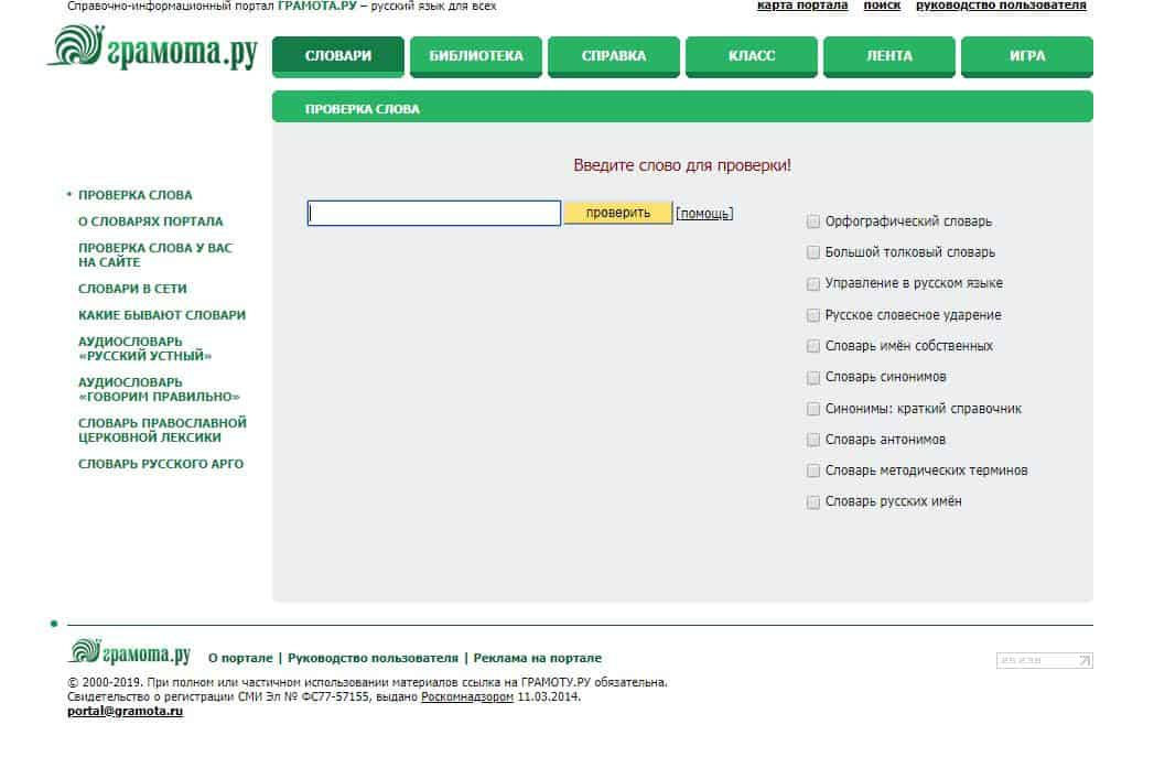 Сайты для онлайн-проверки текста на орфографию и пунктуацию - Грамота.ру - фото