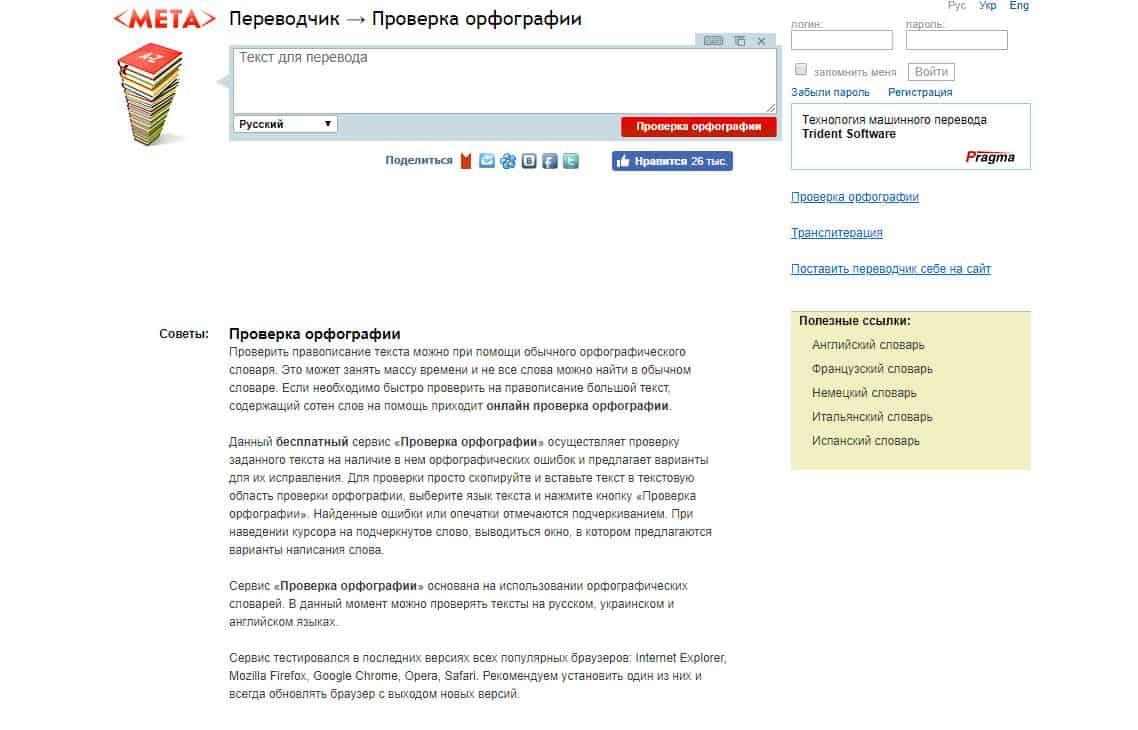 Сайты для онлайн-проверки текста на орфографию и пунктуацию - Мета - фото