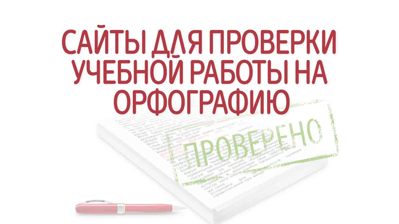 Сайты для онлайн-проверки курсовой и дипломной работы на орфографию