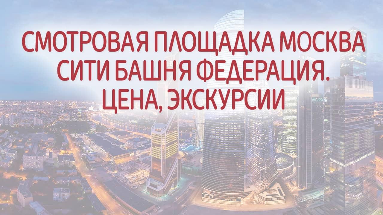 Смотровая площадка Москва Сити Башня Федерация. Как попасть, цена, экскурсии