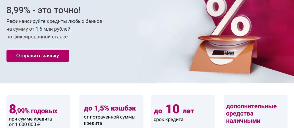 Лучшие предложения от банков по рефинансированию кредита 2021 - УБРиР - фото