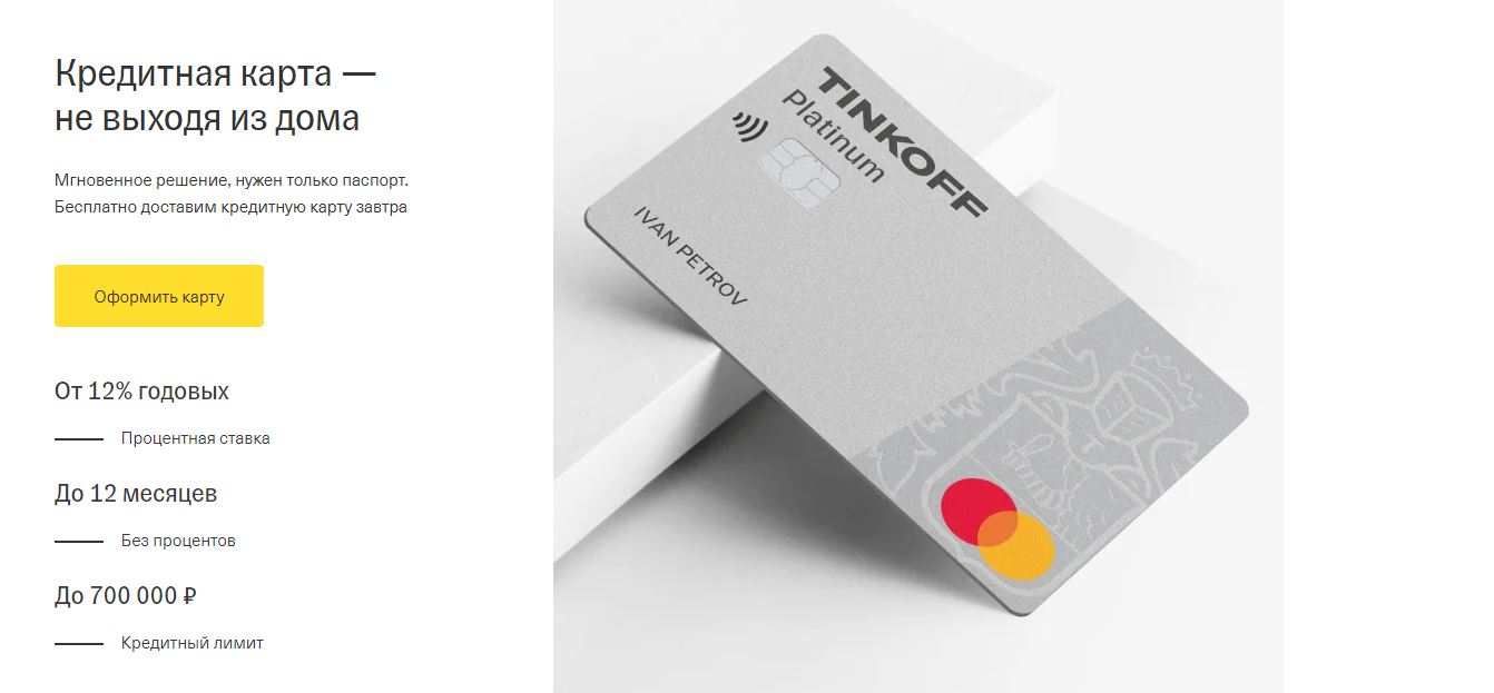 Лучшие предложения от банков по рефинансированию кредита 2021 - Тинькофф банк - фото