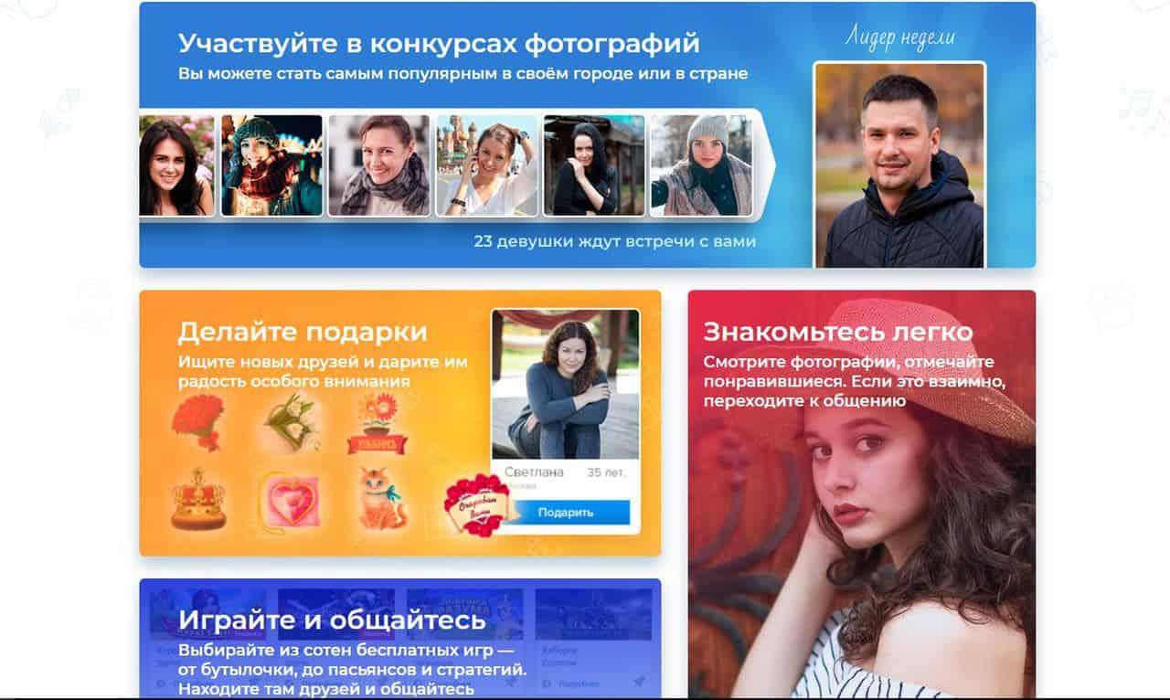 Топ 10 лучших сайтов знакомств для серьезных отношений - Fotostrana - фото
