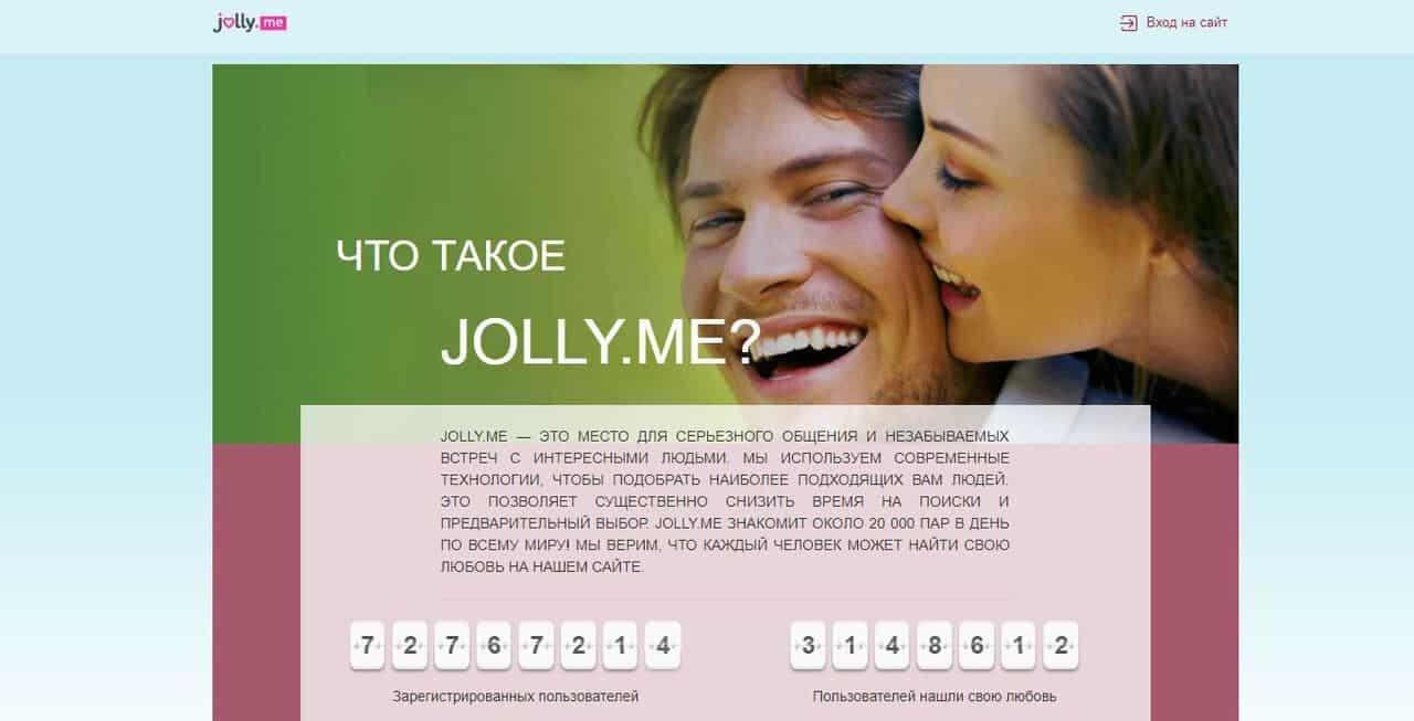 Топ 10 лучших сайтов знакомств для серьезных отношений - Jolly.me - фото