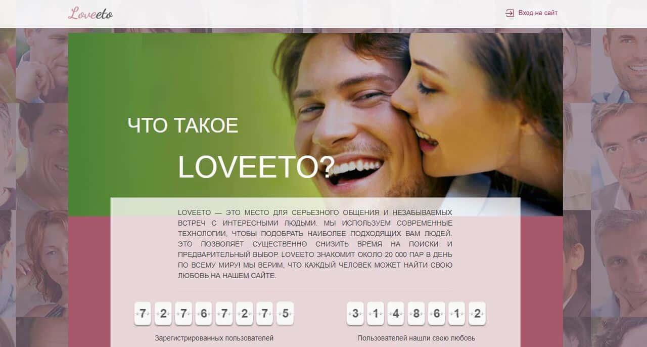 Топ 10 лучших сайтов знакомств для серьезных отношений - Loveeto - фото