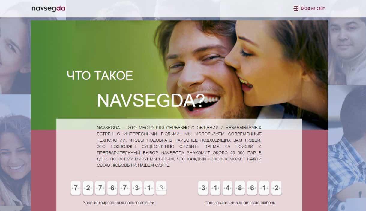 Топ 10 лучших сайтов знакомств для серьезных отношений - Navsegda.net - фото