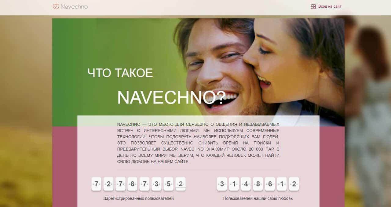 Топ 10 лучших сайтов знакомств для серьезных отношений - Navechno - фото