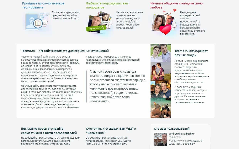 Топ 10 лучших сайтов знакомств для серьезных отношений - Teamo - фото