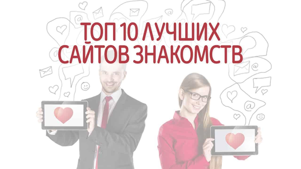 Топ 10 лучших сайтов знакомств для серьезных отношений