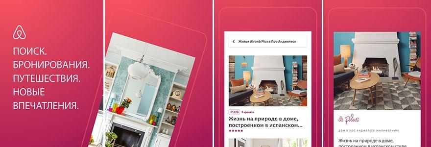 Топ-20 полезных приложений для путешествий - Airbnb - фото
