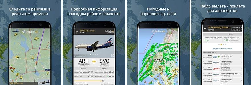 Топ-20 полезных приложений для путешествий - Flightradar24 - фото
