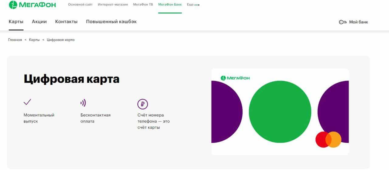 Что такое моментальная дебетовая карта и для чего она нужна? Список предложений от банков - Виртуальная карта Мегафон - фото