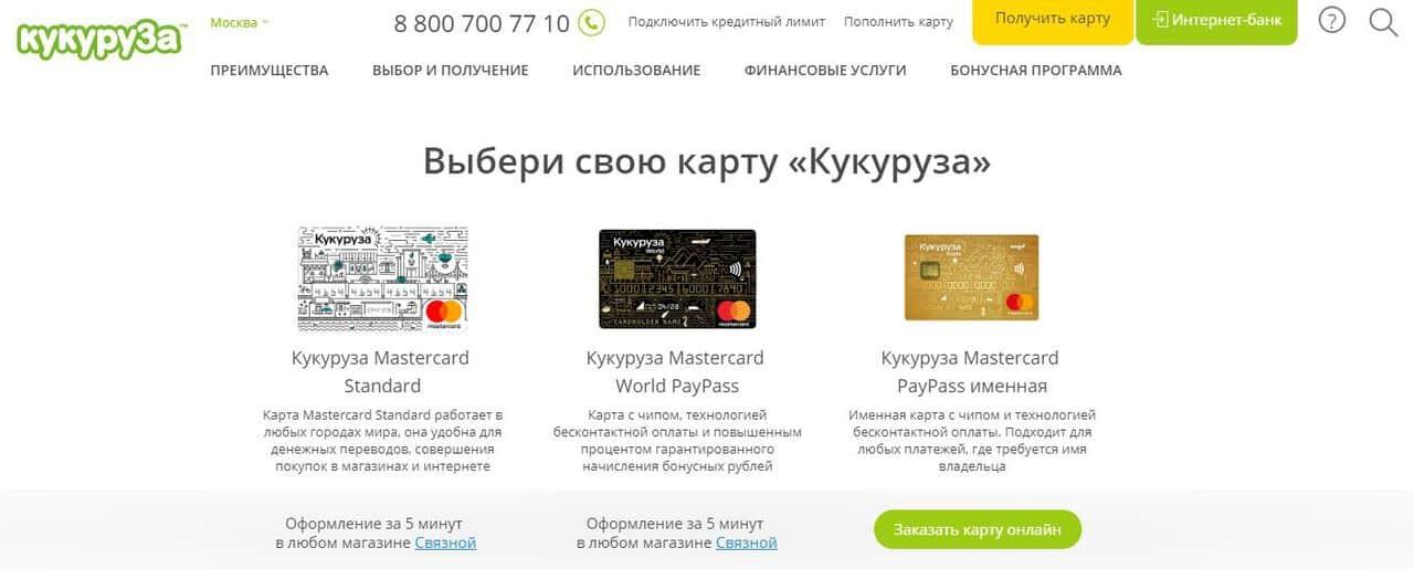 Что такое моментальная дебетовая карта и для чего она нужна? Список предложений от банков - Кукуруза - фото